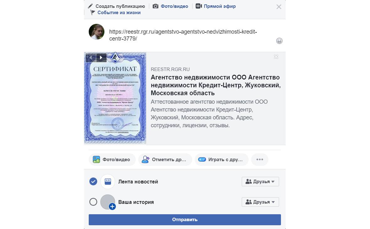 Пример размещения ссылки в Facebook без разметки Open Graph. Вместо логотипа агенства выводится сертификат.