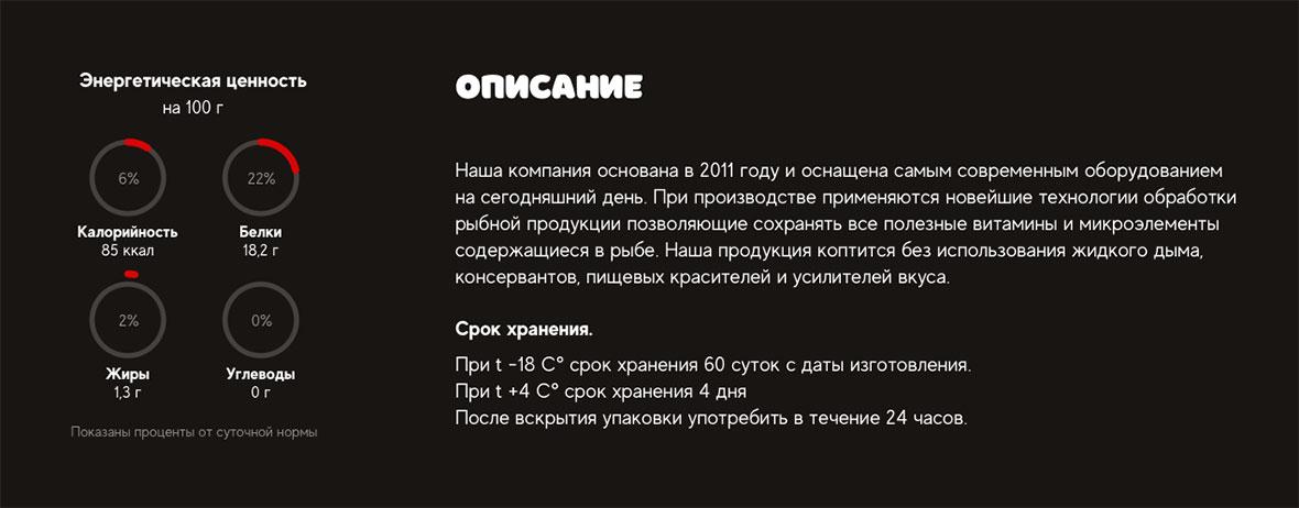 Дизайн диаграмм КБЖУ на странице раскрытия товара
