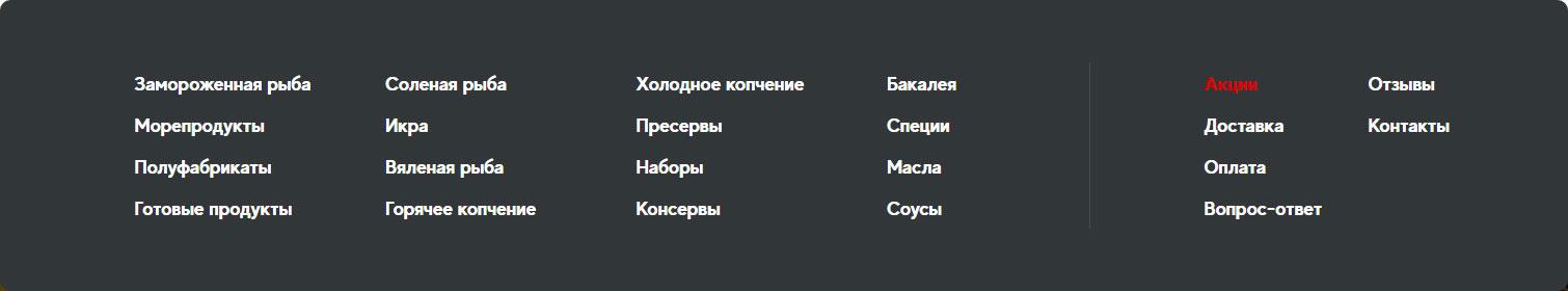 Первая версия меню каталога в исходном дизайне сайта