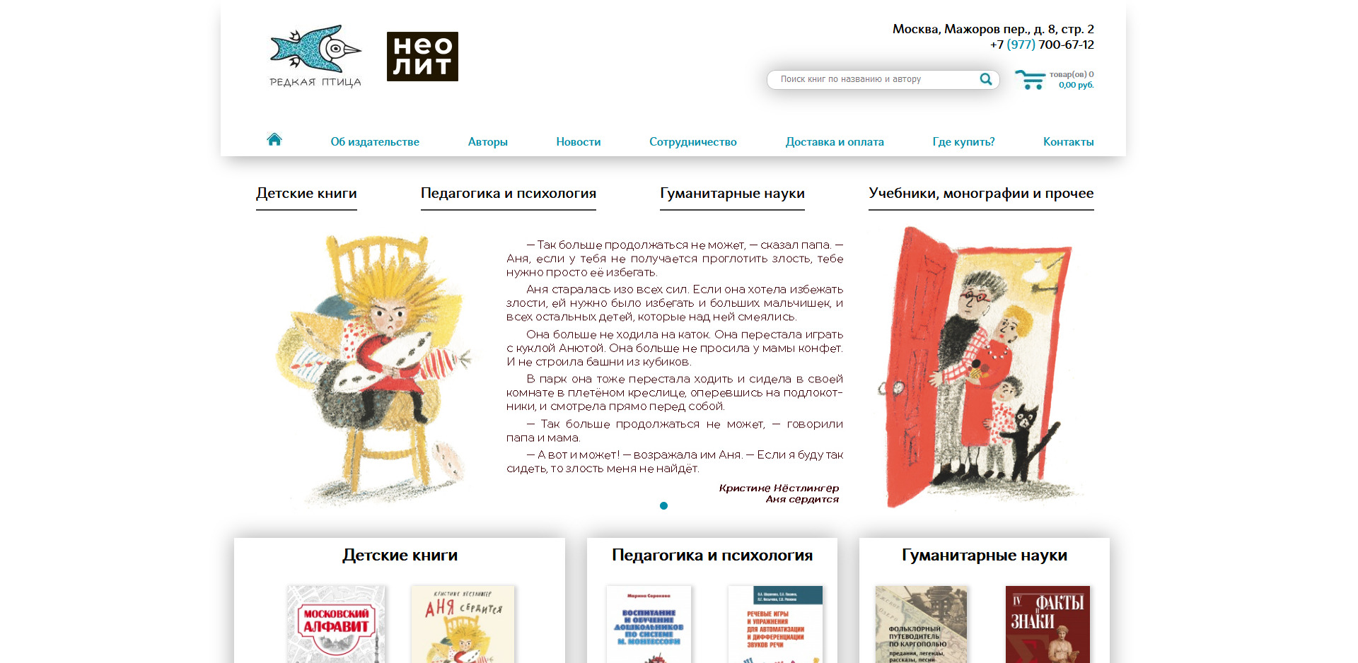 Быстрый бесплатный аудит интернет-магазина книжной продукции издательского дома
