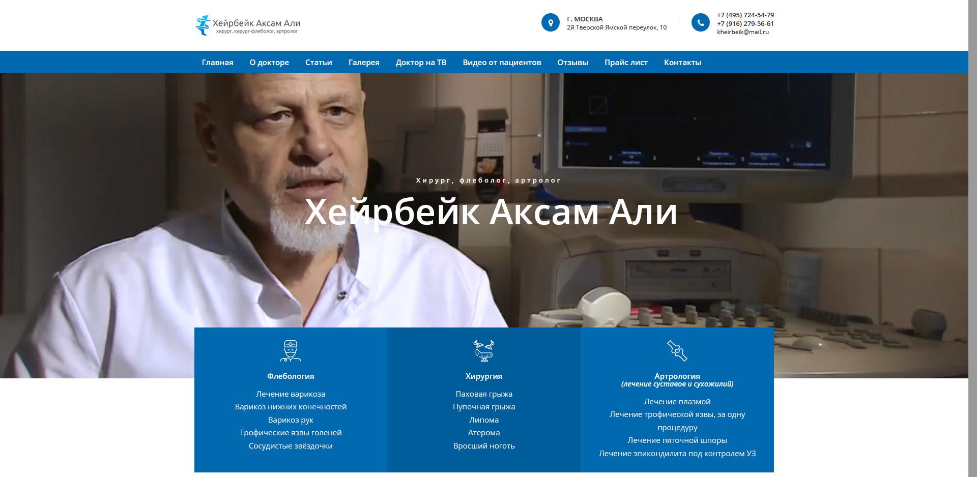 Быстрый бесплатный аудит персонального сайта врача-флеболога