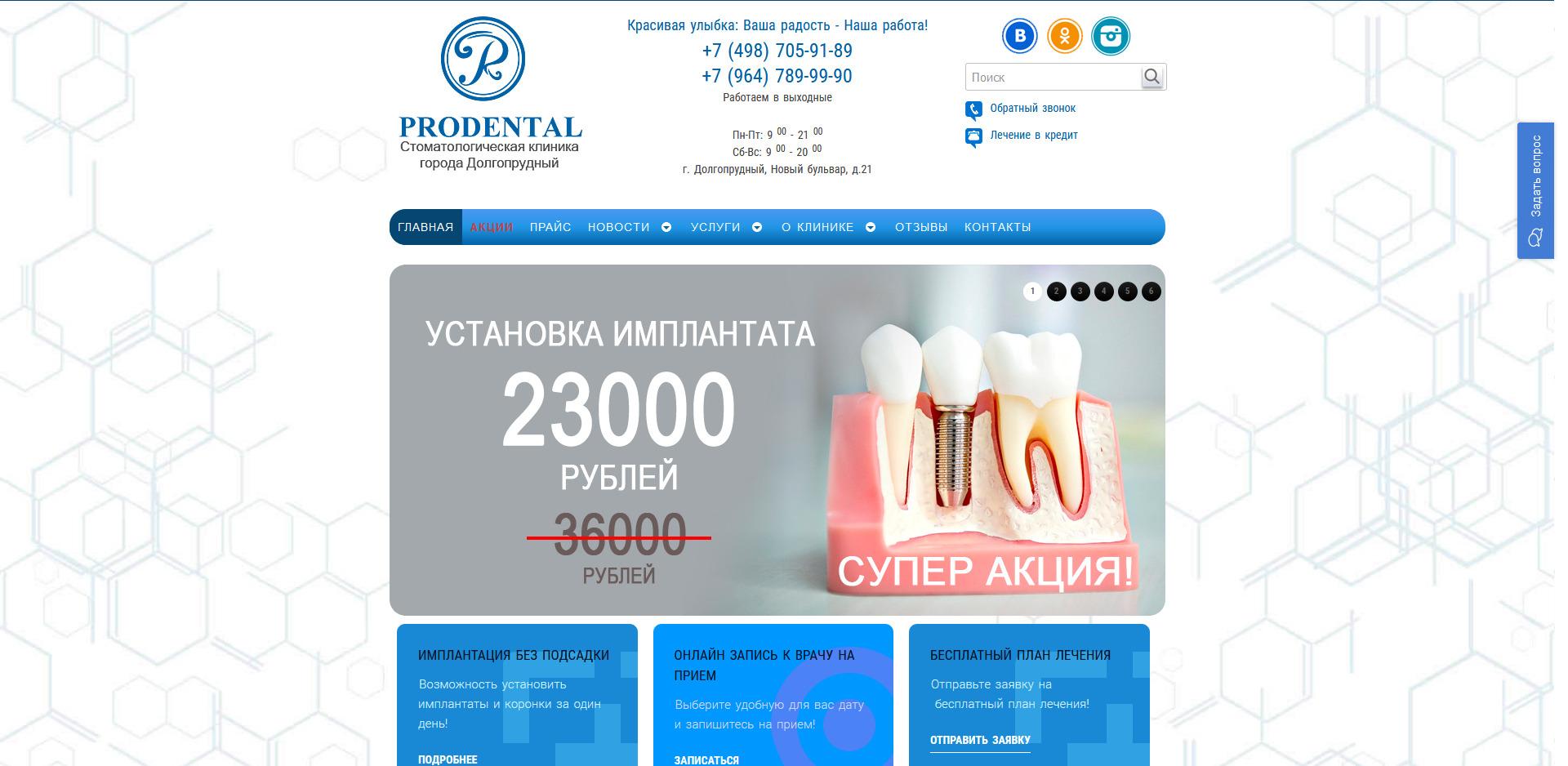 Быстрый бесплатный аудит сайта стоматологической клиники