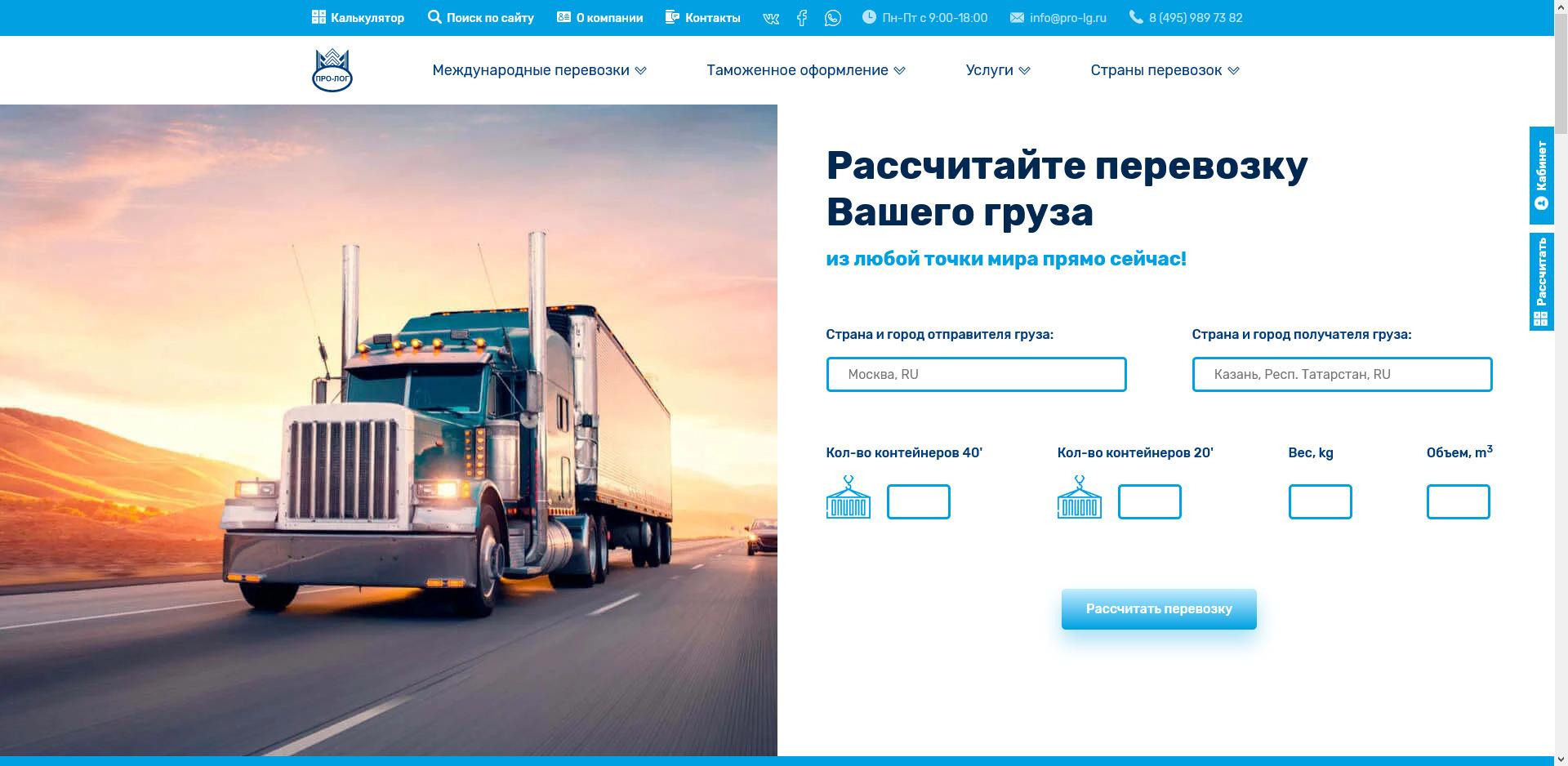 Быстрый бесплатный аудит сайта транспортно-экспедиционной компании