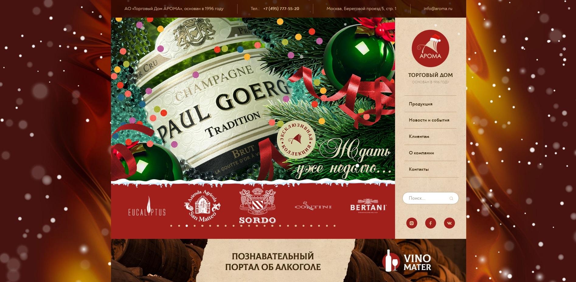 Оформление сайта перед Новогодними праздниками